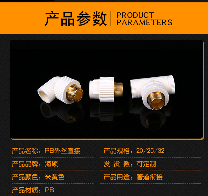海硕PB管件产品参数
