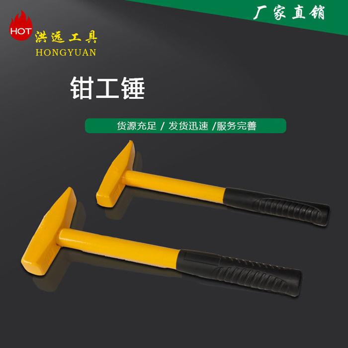 黄钢管钳工锤 多用钢管柄钳工锤厂家直销
