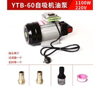 自吸齿轮油泵高粘度抽油泵