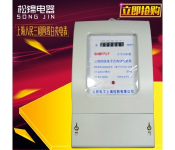 【厂家现货】家用三相四线白壳精准电表电度刻度表 家用电表批发