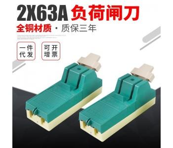 鑫朗诺KH1新式闸刀2X63A 负荷闸刀 全国发货 厂家供应