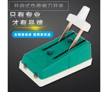 老式HK2瓷低绿色闸刀 2X63A 负荷闸刀