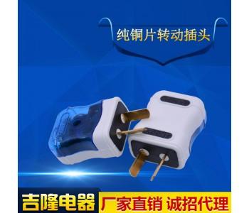 厂家批发一体成型包胶转动二极插头铜脚 抗摔易接线两级插头