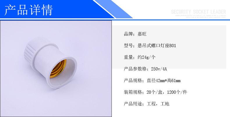 悬吊式螺口嘉旺801 2