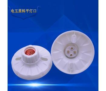 批发工地常用胶木螺口大平灯口118 厂家直销加大号灯座