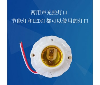 节能灯led灯两用声光控延时开关灯口 白色E27螺口式灯座
