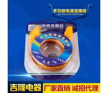 百嘉电器703布线品字型三孔电饭锅线电源线 线长1.45米