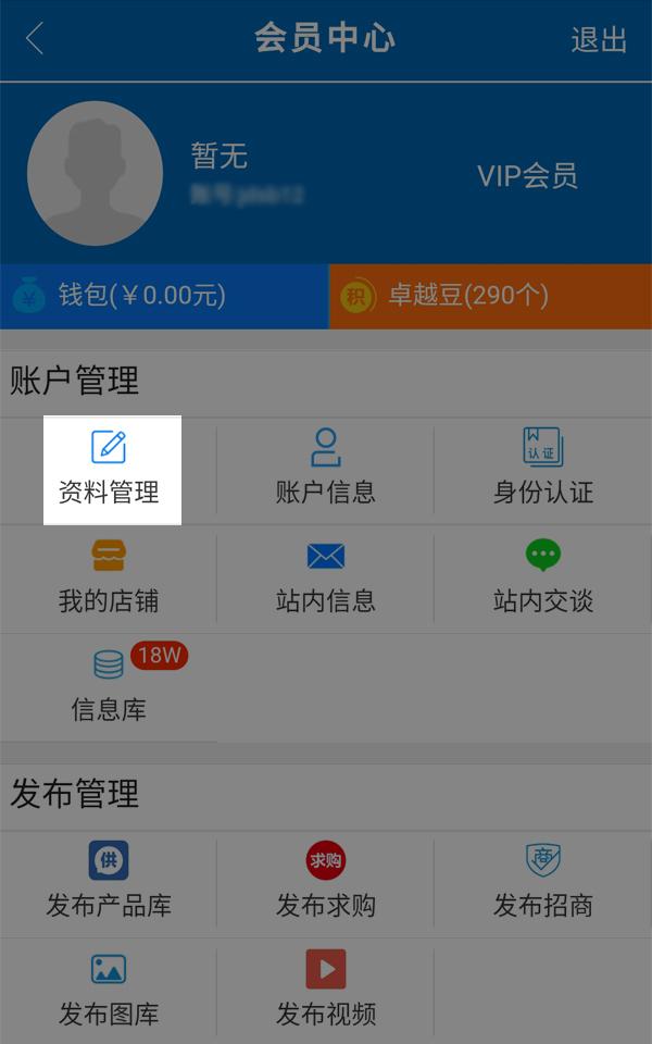 修改公司简介—资料管理