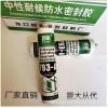 凯美793防水密封胶玻璃胶中性 硅酮耐候胶耐候玻璃胶防水防霉