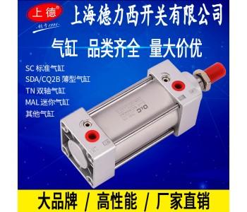 上海德力西气动SC,MAL迷你气缸SDA薄型气缸TN双轴气缸