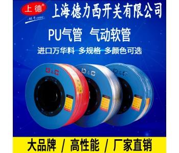 上海德力西气动软管PU气管透明气管足米上海德力西