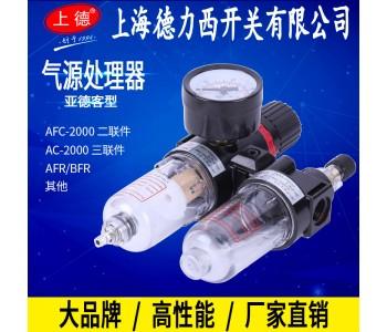 上海德力西气源处理器AC2000三联件AFC2000亚德客型