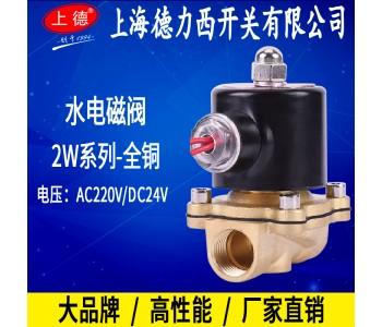 上海德力西水阀电磁阀常开常闭纯铜2W-250-08