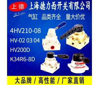 上海德力西手板阀4HV210手转阀HV-02 03 04