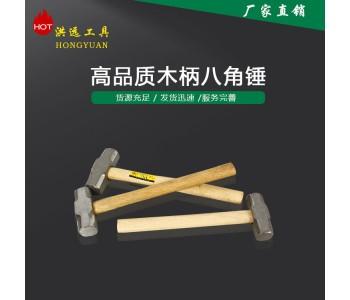 厂家直销 钢锻造八角锤 洪远五金 木柄八角锤方形 榔头装修