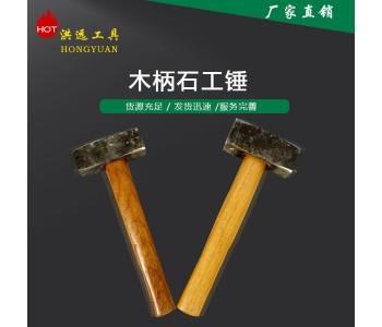 木柄锻打石工锤 方头铁锤子 家用工地建筑石工锤 四方铁