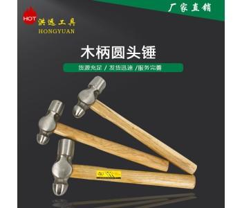 厂家直销圆头锤高碳钢木柄圆头锤 多功能建筑装修防爆圆头锤