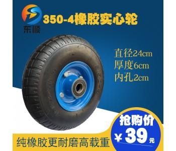 350 204纯橡胶实心轮