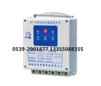 水泵无线遥控器