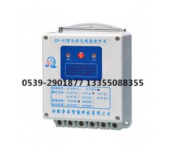水泵无线遥控器带缺相保护