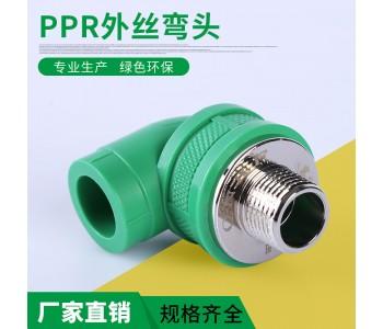厂家PPR弯头PPR水管管件弯头太阳能热水器配件