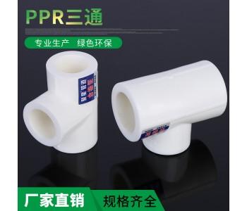 PPR家装等径三通管件 厂家直销自来水PPR水管