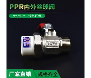 外牙PPR活接全铜球阀暖通球阀门镀镍铜球阀