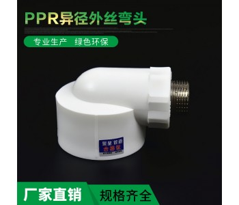 PPR铜异径外丝弯头件大口径异径外丝弯头变径弯头
