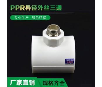 pp-r管件变径三通PPR大铜异径外丝三通管材管件厂家直销