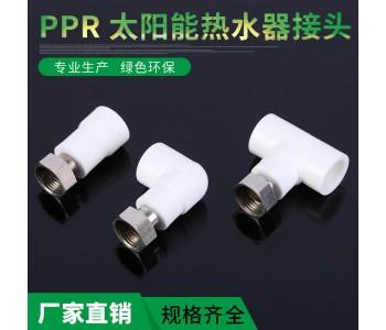 PPR加厚铜电镀太阳能热水器活接直接 弯头 三通厂家直销