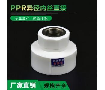 PPR直接带内丝管材管件异径ppr管内丝接头弯头三通