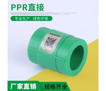PPR外直接多规格等径变径直接家用建材管件