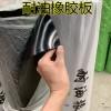 耐油橡胶板 国标耐油胶板 耐油胶皮