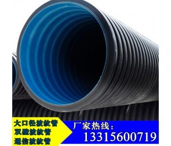 HDPE大口径双壁波纹管直埋大口径波纹管