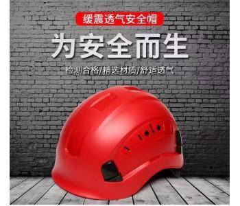 户外大视野高空作业救援安全帽建筑工地登山骑行攀岩头盔