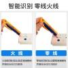 苏田-955非接触式高精度零火线报警测电笔断点检测寻线笔