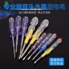 苏田电工专用常规便携式口袋验电笔螺丝刀两用水晶测电笔