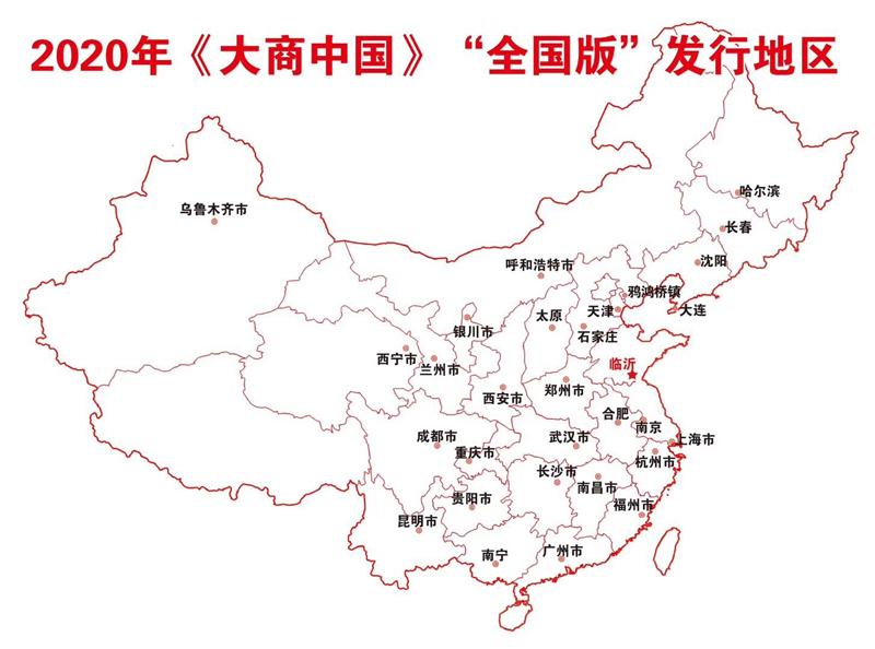 大商中国2020全国版杂志招商