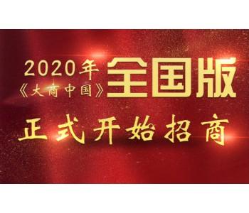 《大商中国》2020年全国版杂志广告招商