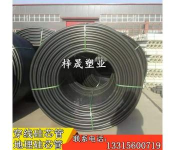 pe硅芯管 地埋穿线管 HDPE通讯硅芯管