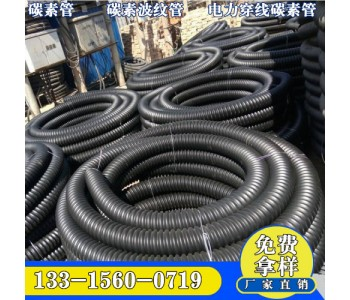 黑色碳素管HDPE波纹管50-200碳素波纹管
