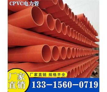 高压cpvc电力管(橘红色)地埋穿线管
